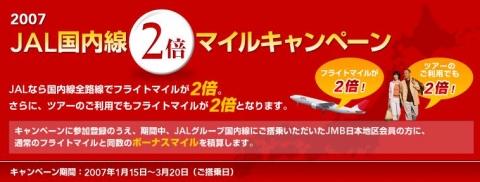 JAL国内線2倍マイルキャンペーン!